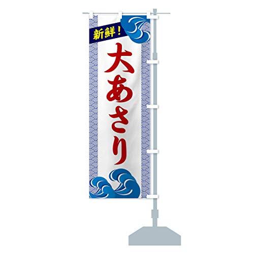 大あさり のぼり旗 サイズ選べます(ショート60x150cm 右チチ)