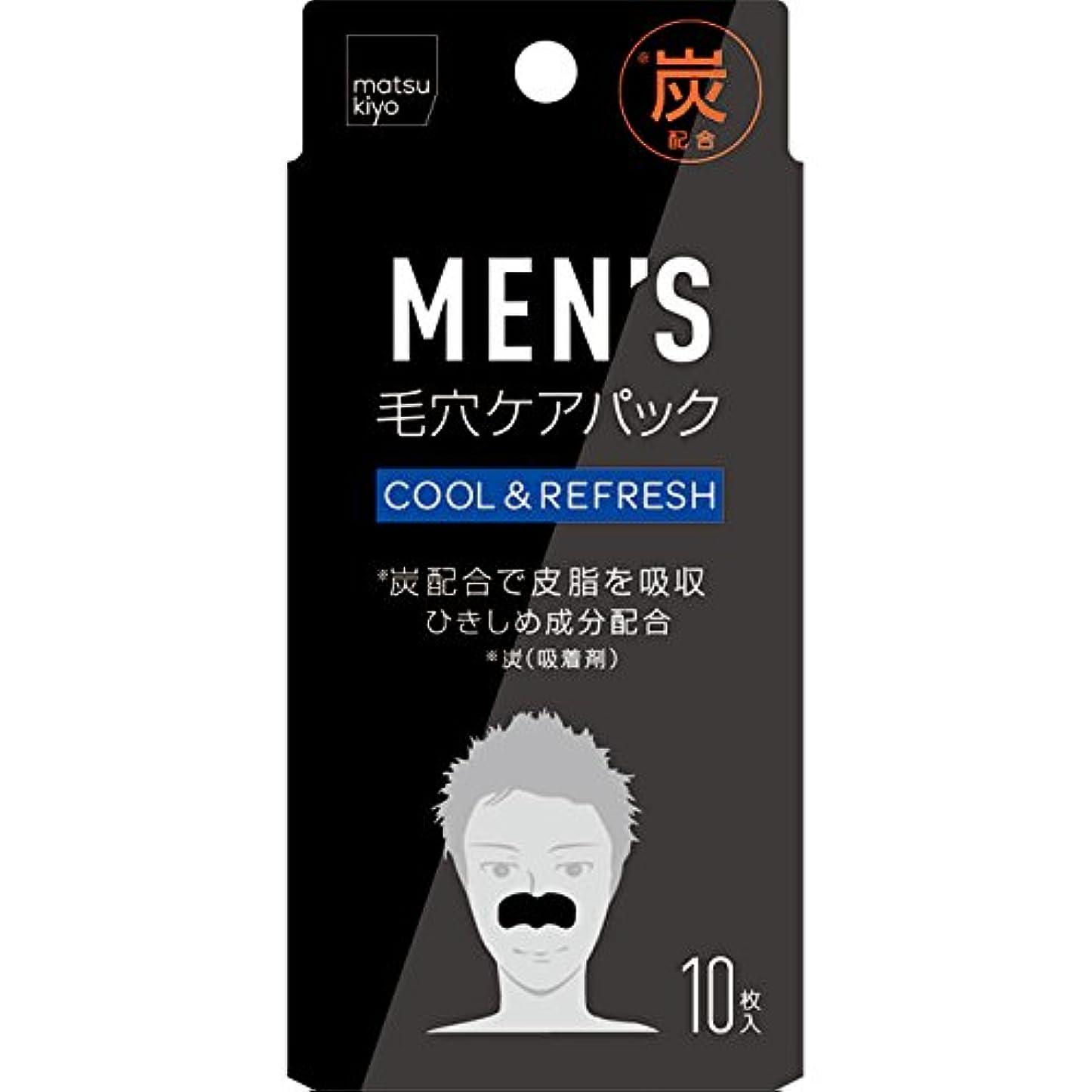 落花生パスポートビート白金製薬 matsukiyo MEN'S毛穴パック炭 10枚入