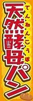 のぼり旗スタジオ のぼり旗 天然酵母パン006 通常サイズ H1800mm×W600mm