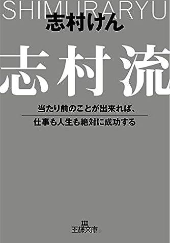 志村流―当たり前のことが出来れば、仕事も人生も絶対に成功する (王様文庫)