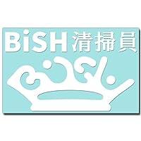 カッティングステッカーM BiSH 白 029W