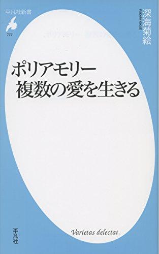 新書777ポリアモリー 複数の愛を生きる (平凡社新書)