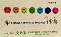 Seikan Kobayashi Presents 小林正観の「パワーカード1」 10の35乗=1000溝ずつの「ありがとう」と「感謝」が集積