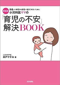 [森戸やすみ]の新装版 小児科医ママの「育児の不安」解決BOOK