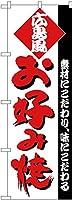 のぼり旗 お好み(広島) H-219 (受注生産)