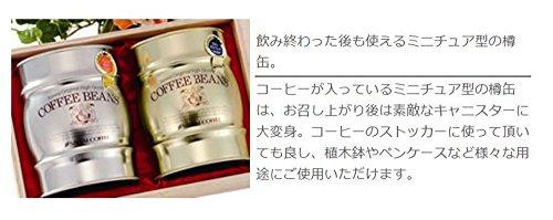 澤井珈琲『金銀樽缶珈琲セット木箱入(ac-gift-can09)』
