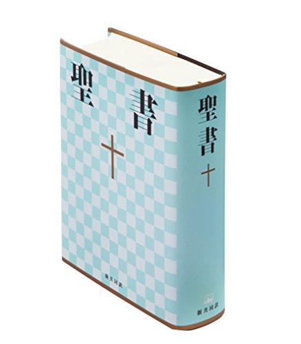 小型聖書 NI44 (新共同訳)