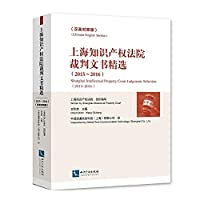 Shanghai Intellectual Property Court judgment documents Selection (2015 - 2016) (Chinese-English edition)(Chinese Edition)