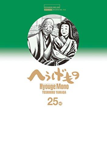 [画像:へうげもの(25) (モーニングコミックス)]