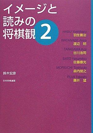イメージと読みの将棋観2
