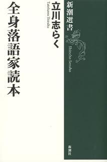 全身落語家読本 (新潮選書)