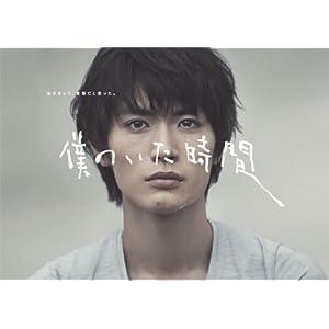 """僕のいた時間 [Blu-ray]"""""""
