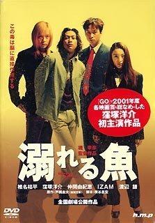 溺れる魚 [DVD]