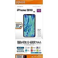 ラスタバナナ iPhone XS Max 専用 フィルム平面保護 高光沢防指紋 アイフォン 液晶保護フィルム G1390IP865