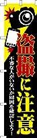 既製品のぼり旗 「盗撮に注意」痴漢 短納期 高品質デザイン 450mm×1,800mm のぼり