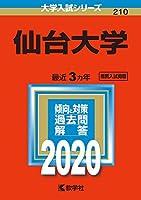 仙台大学 (2020年版大学入試シリーズ)