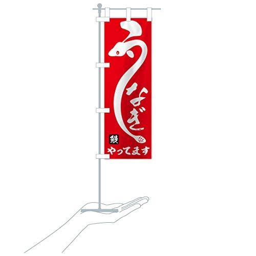 卓上ミニうなぎやってます のぼり旗 サイズ選べます(卓上ミニのぼり10x30cm 立て台付き)