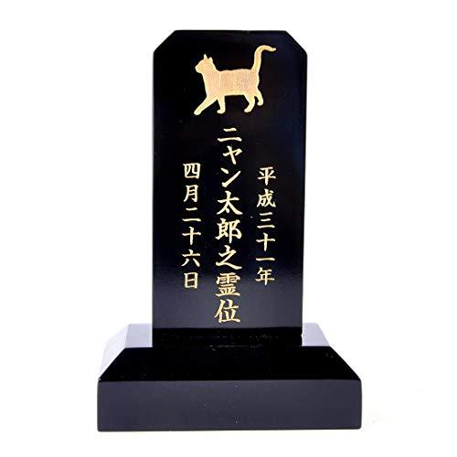 Pet&Love. ペットの位牌 オーダーメイド 天然木製 猫用 シルエット 文字内容指定できます (ブラック, 標準 一段 高さ15cm)