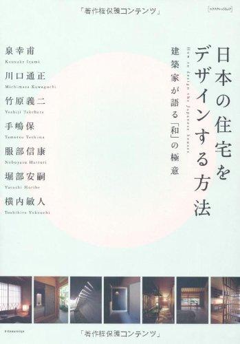 日本の住宅をデザインする方法 (エクスナレッジムック)