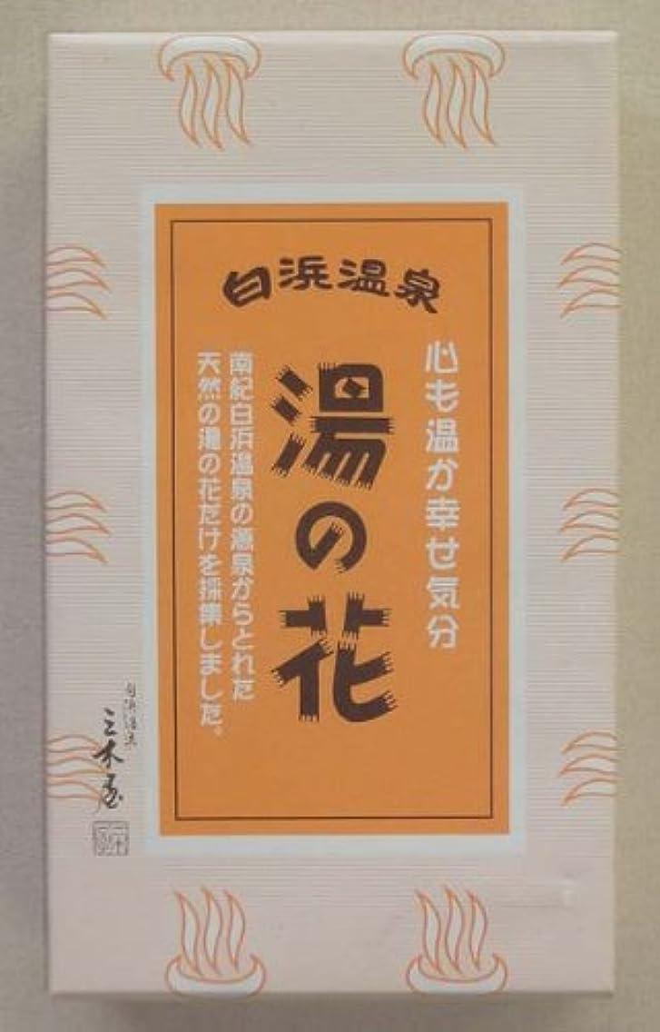南紀白浜温泉の天然湯の花(7袋入)