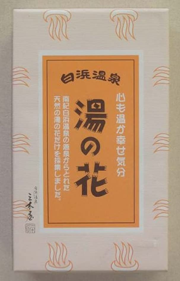 抑圧四半期性的南紀白浜温泉の天然湯の花(7袋入)