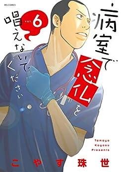 [こやす珠世]の病室で念仏を唱えないでください(6) (ビッグコミックス)