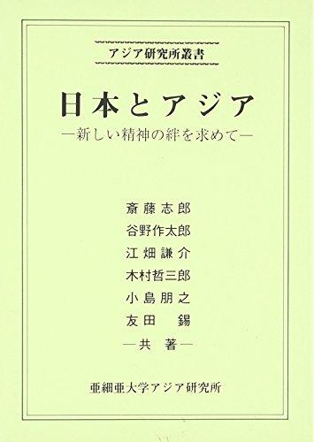 日本とアジア―新しい精神の絆を求めて (アジア研究所叢書)の詳細を見る