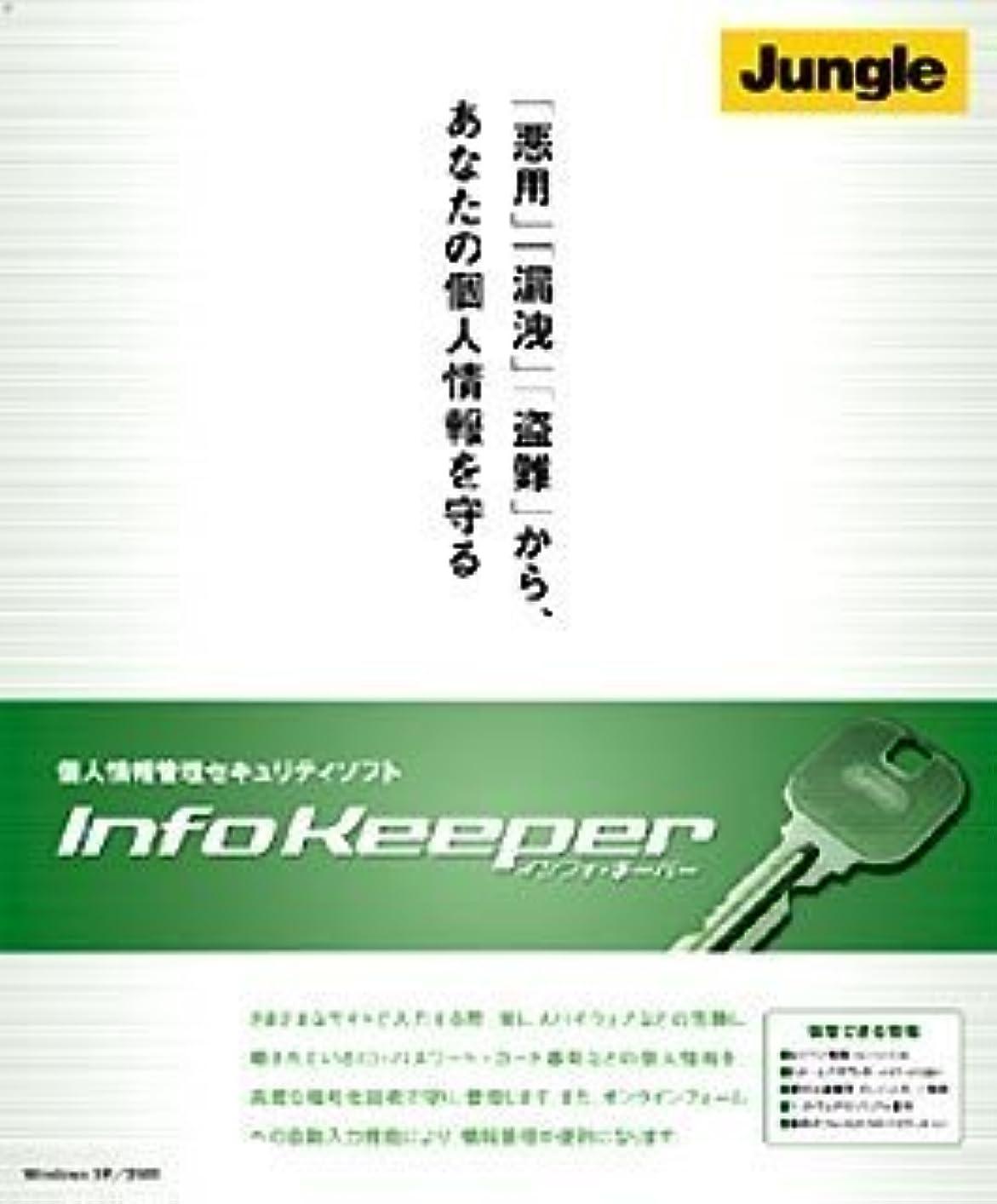 経験者品種読み書きのできないInfoKeeper