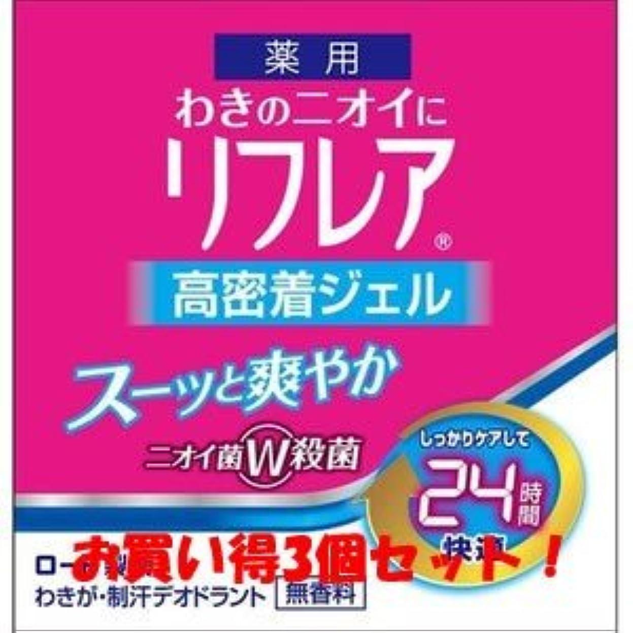 スカーフ宿命クーポン(ロート製薬)メンソレータム リフレア デオドラントジェル 48g(医薬部外品)(お買い得3個セット)