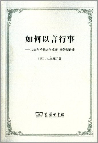 How to Do Things with Words - 1955 William James lectures. Harvard University(Chinese Edition)