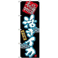 【3枚セット】のぼり 活きイカ(黒・北海道) TN-499 【宅配便】 のぼり 看板 ポスター タペストリー 集客 [並行輸入品]
