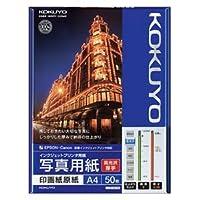 (まとめ) コクヨ インクジェットプリンター用 写真用紙 印画紙原紙 高光沢・厚手 A4 KJ-D11A4-50 1冊(50枚) 【×2セット】