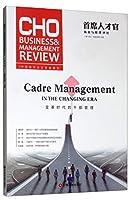 首席人才官商业与管理评论(第10辑)