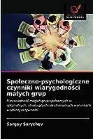 Społeczno-psychologiczne czynniki wiarygodności małych grup: Niezawodność małych grup społecznych w optymalnych, stresujących i ekstremalnych warunkach wspólnej aktywności