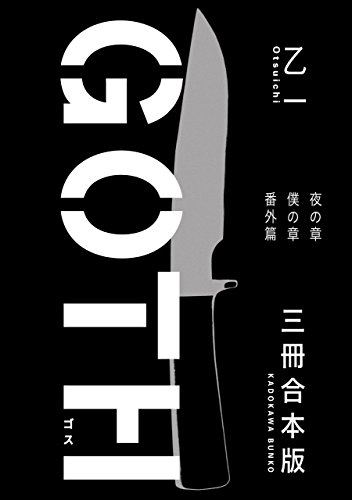 GOTH【3冊 合本版】 『夜の章』『僕の章』『番外篇』 (角川文庫)