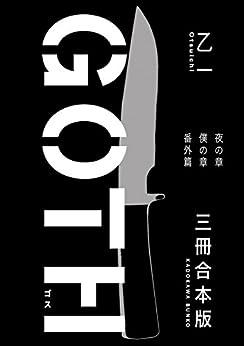 [乙 一]のGOTH【3冊 合本版】 『夜の章』『僕の章』『番外篇』 (角川文庫)