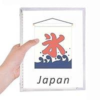 日本の伝統的な地方のスタイルの旗 硬質プラスチックルーズリーフノートノート