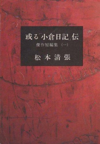 傑作短編集〈第1〉或る「小倉日記」伝 (1965年) (新潮文庫)