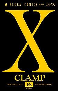 X 16巻 表紙画像