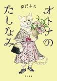 オトナのたしなみ (角川文庫)