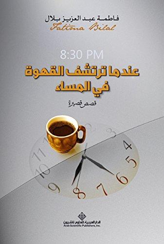 عندما ترتشف القهوة في المساء Arabic Edition Ebook فاطمة عبد العزيز بلال Amazon Fr