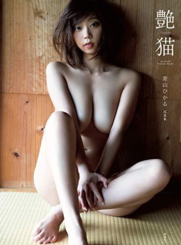 青山ひかる 1st写真集『艶猫』