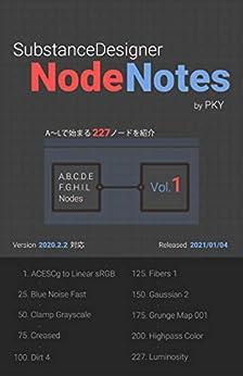 [PKY]のSubstance Designer Node Notes vol.1