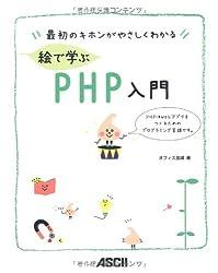 絵で学ぶPHP入門 : 最初のキホンがやさしくわかる