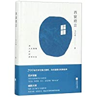 Selected Essays of Ma Shitu (Chinese Edition)