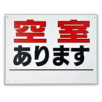 空室 あります 金属板ブリキ看板警告サイン注意サイン表示パネル情報サイン金属安全サイン