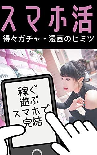 Smartphone activity: TokuToku Gacha Comics Himitsu (Japanese Edition)