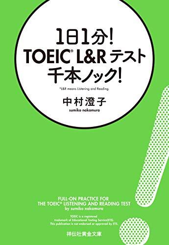 [画像:1日1分! TOEIC L&Rテスト 千本ノック! (祥伝社黄金文庫)]
