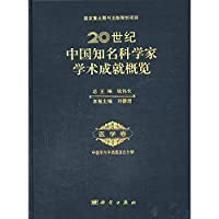 Overview of China's leading academic scientists (Medical volume) of the 20th century: in Integrative Medicine and branch(Chinese Edition)