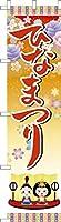 既製品のぼり旗 「ひなまつり2」 短納期 高品質デザイン 450mm×1,800mm のぼり